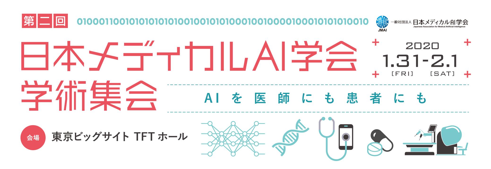 [出展情報] 第2回日本メディカルAI学会 学術集会
