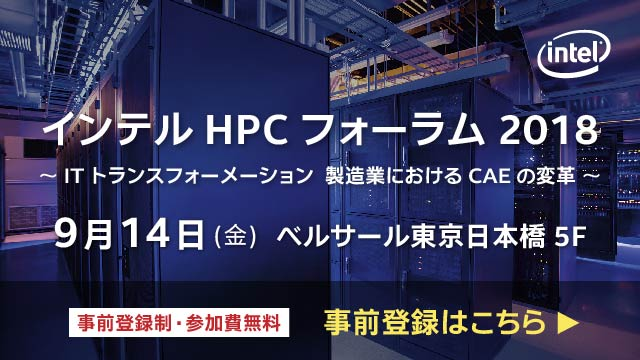 イベント出展情報:インテル HPC フォーラム 2018