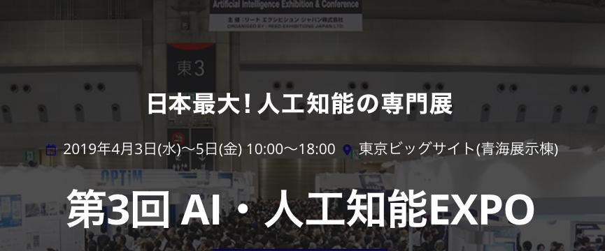 2019年4月3日(水)~5日(金) 第3回 AI・人工知能EXPO に共同出展