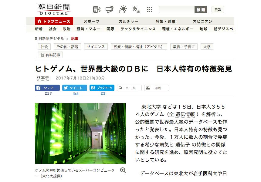 朝日新聞デジタル「ヒトゲノム、世界最大級のDBに 日本人特有の特徴発見」2017年7月18日