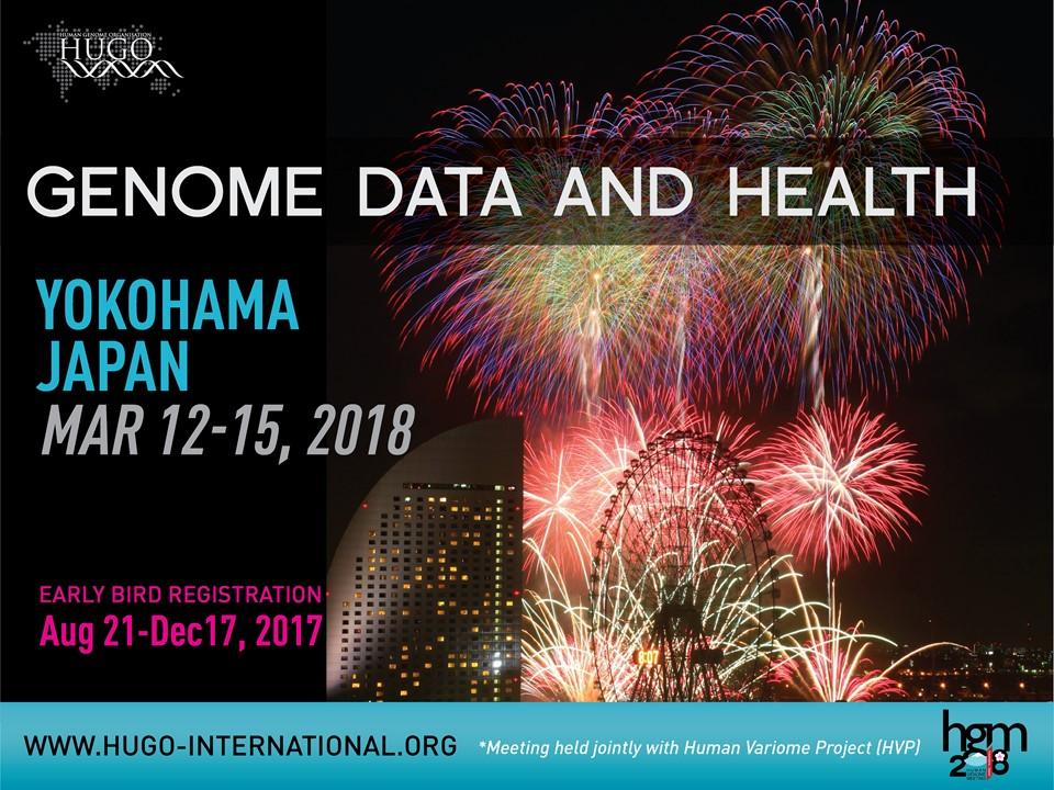 イベント出展情報:第22回 国際ヒトゲノム会議 (HGM2018)