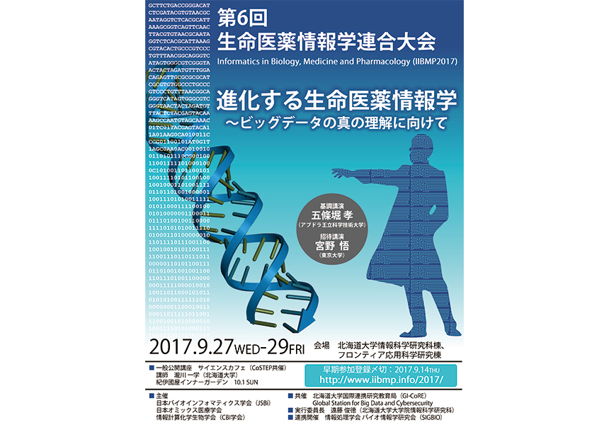 イベント出展情報:第6回生命医薬情報学連合大会(IIBMP 2017)