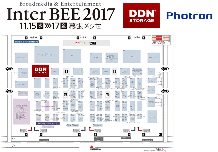 イベント出展情報:InterBEE 2017(国際放送機器展)
