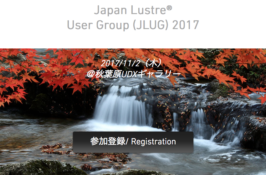 Japan Lustre User Group (JLUG) 2017 開催のご案内