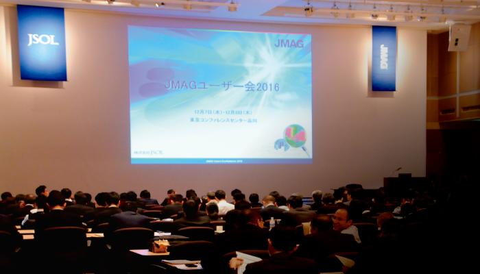 イベント出展情報:JMAG ユーザー会 2017