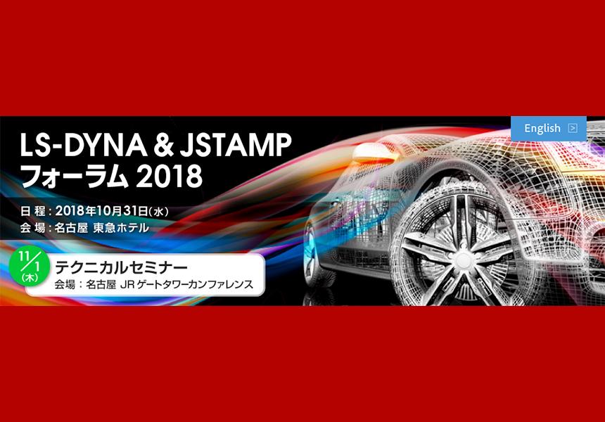 イベント出展情報:LS-DYNA & JSTAMP フォーラム 2018