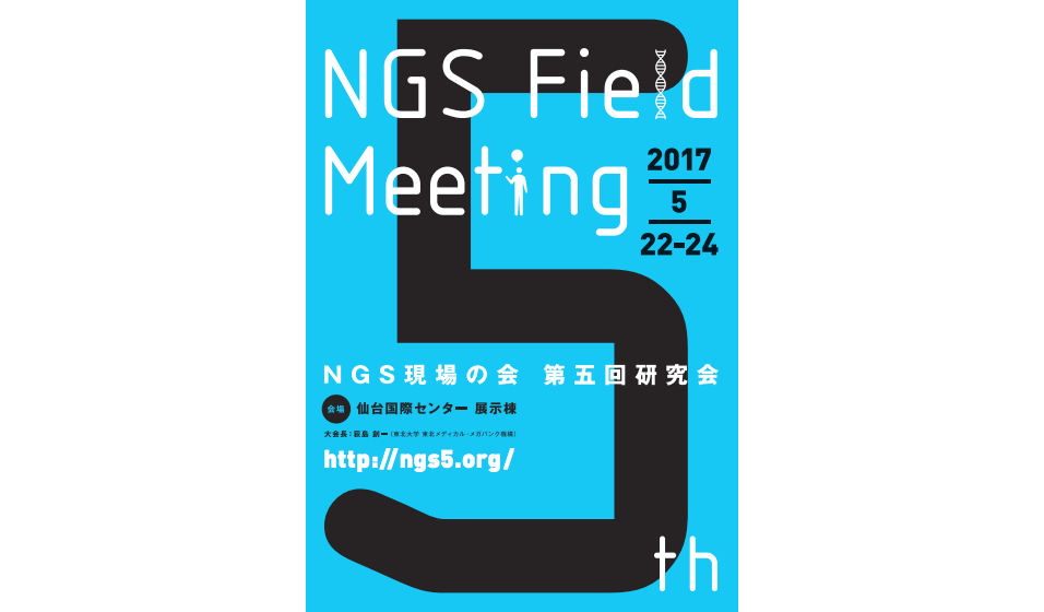 イベント出展情報:NGS現場の会 第五回研究会