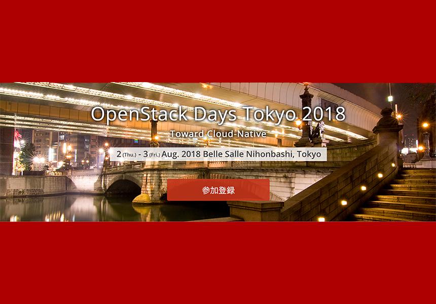 イベント出展情報:OpenStack Days Tokyo 2018