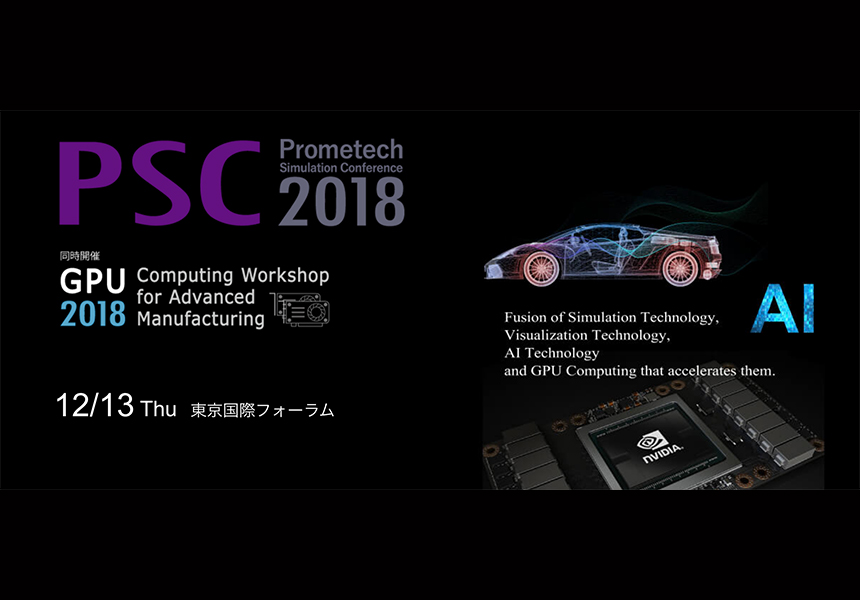 イベント出展情報:Prometech Simulation Conference (PSC) 2018