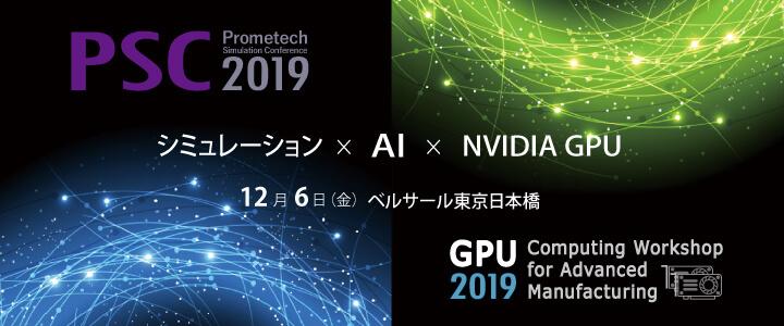 [出展情報] GPU2019