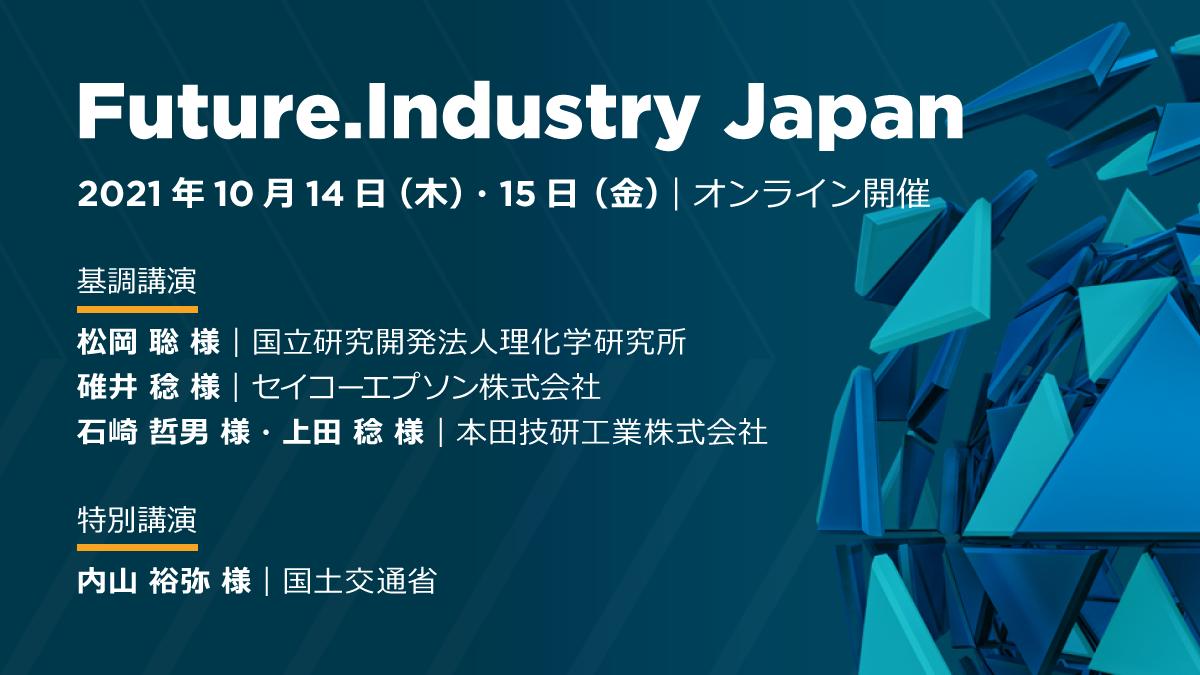 【2021年10月14・15日開催 アルテアエンジニアリング Future. Industry Japan】