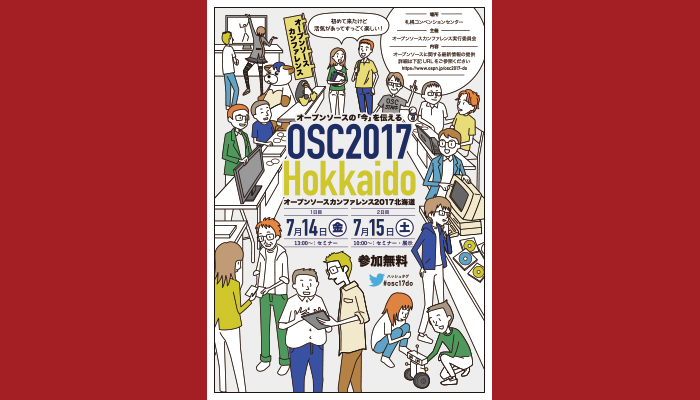 イベント出展情報:オープンソースカンファレンス 2017 Hokkaido