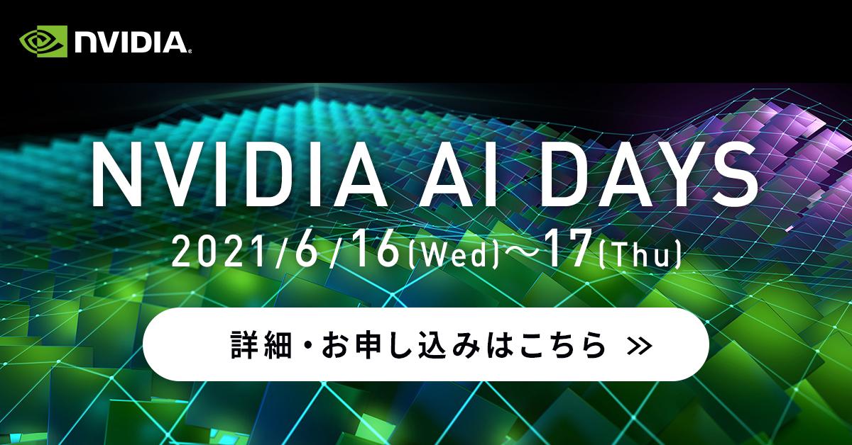 【2021年6月16日・17日開催 NVIDIA AI DAYSに DDN は協賛します】